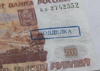 Центральный банк опубликовал статистику по выявленным поддельным банкнотам