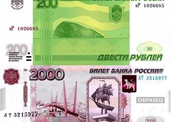 Новые банкноты номиналом 200 и 2000 рублей